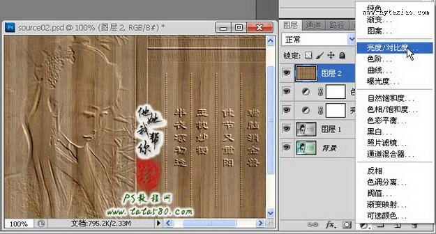PS木刻画的制作教程