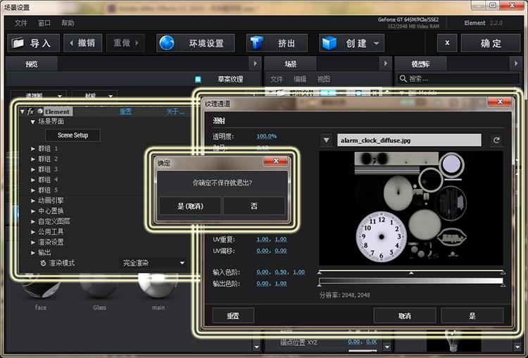 Element 3D V2.2.0完整汉化版兼容AE CC 2015 64位